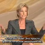 Ким Кийосаки — Деньги дают женщине Свободу