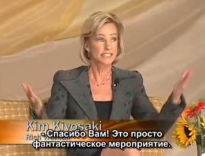 Ким Кийосаки о деньгах